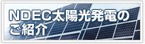 NDEC太陽光発電のご紹介