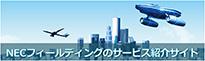 NECフィールディングのサービス紹介サイト
